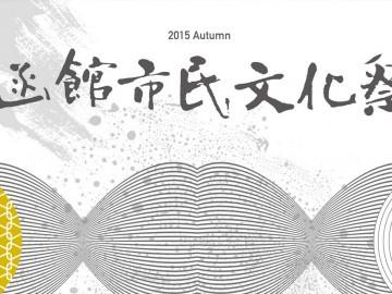 函館市民文化祭